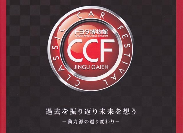 トヨタ博物館クラシックカー00.jpg
