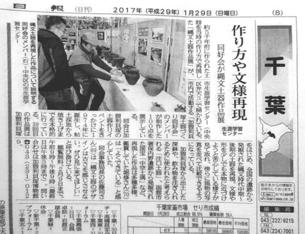 千葉日報2017年1月29日.jpg