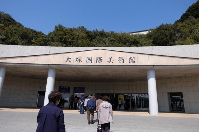 大塚美術館09.jpg