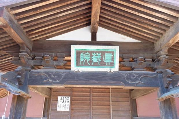 武石真蔵院-00.jpg
