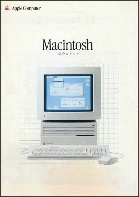 Macintosh総合カタログ00.jpg