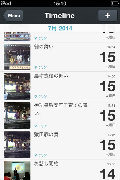 dayone_timeline.jpg